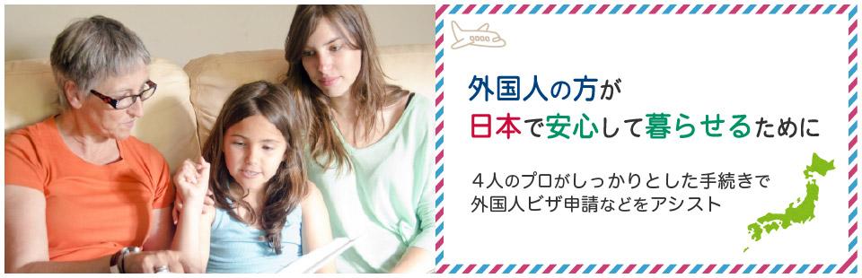 外国人の方が日本で安心して暮らせるために4人のプロがしっかりとした手続きで 外国人ビザ申請などをアシスト
